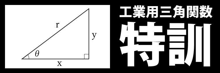 三角関数特訓